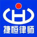 重庆律师咨询联盟