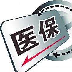 武警山西省总队医保办