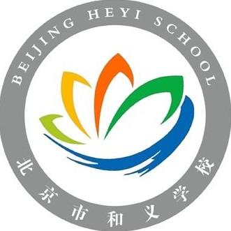 北京市丰台区和义学校