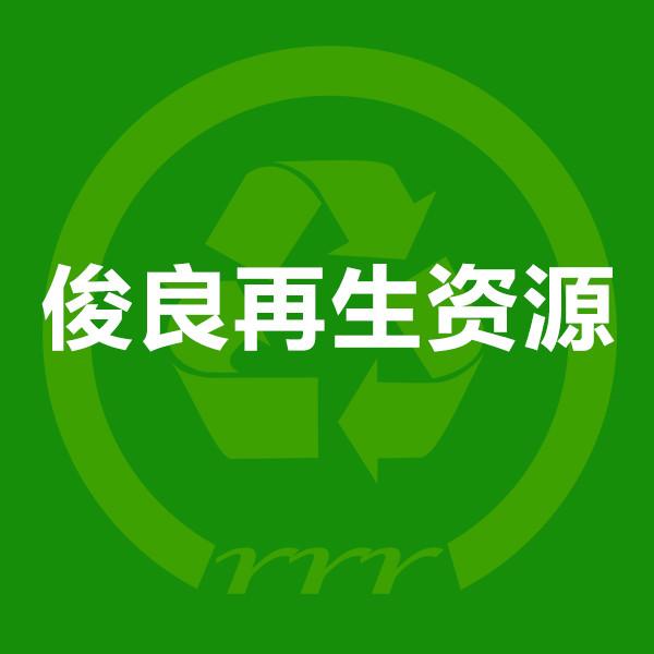 重庆市俊良再生资源有限公司
