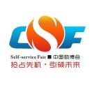广州自动售货机与自助设备展览会