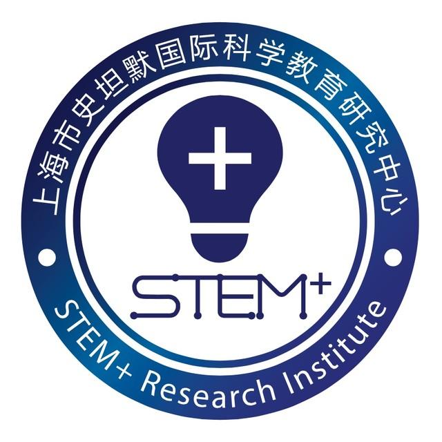上海市史坦默国际科学教育研究中心