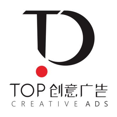TOP创意广告