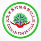 焦村镇春蕾幼儿园