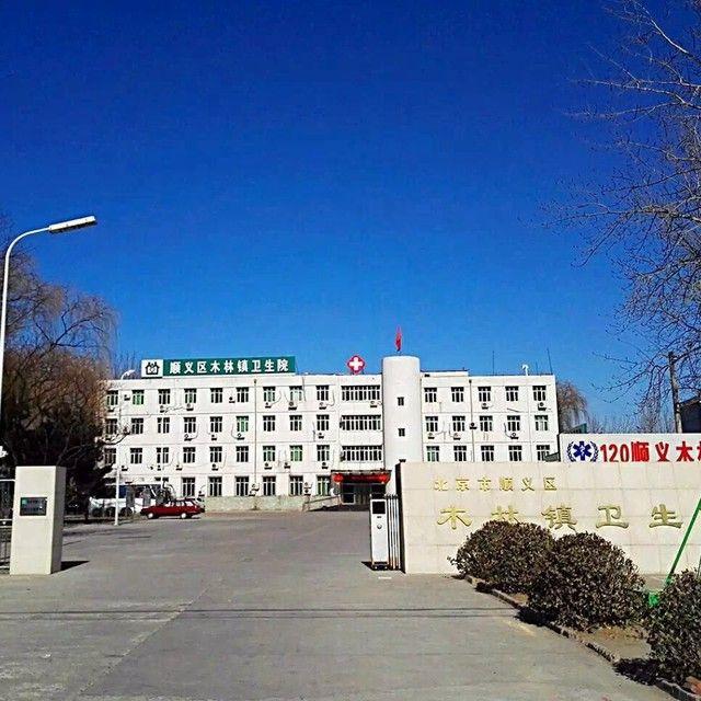 北京市顺义区木林镇卫生院
