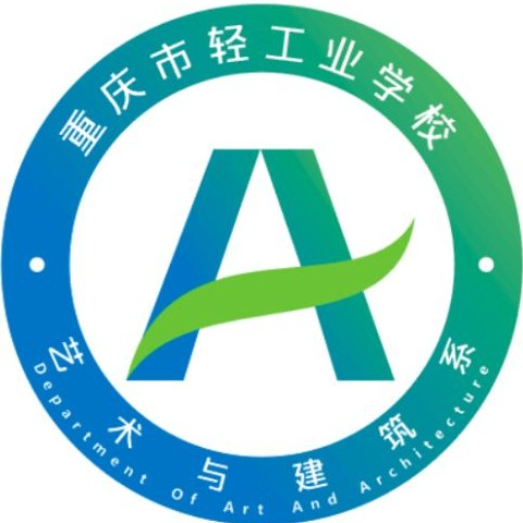 重庆市轻工业学校艺术与建筑系