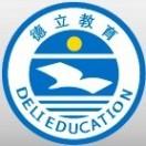 惠州德立教育