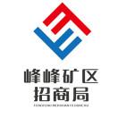 峰峰招商局