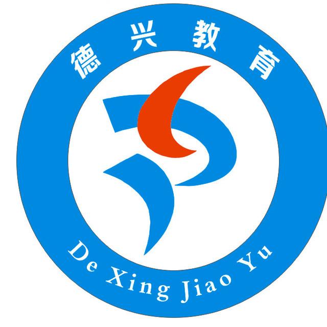 江西省德兴市教育体育局