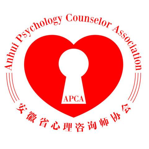 安徽省心理咨询师协会