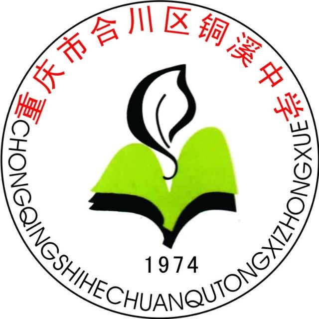 重庆市合川区铜溪中学