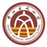 重庆市璧山区文风小学校