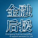 重庆金融后援服务有限公司