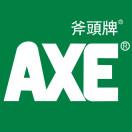 AXE斧頭牌
