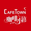 cafetown舌尖上的咖啡