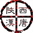 陕西汉唐国际旅行社