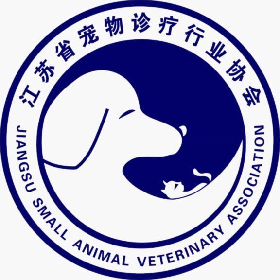 江苏省宠物诊疗行业协会