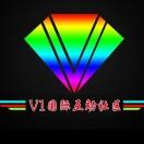 V1国际互助社区