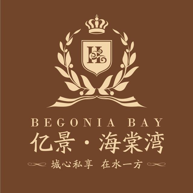 亿景海棠湾头像图片