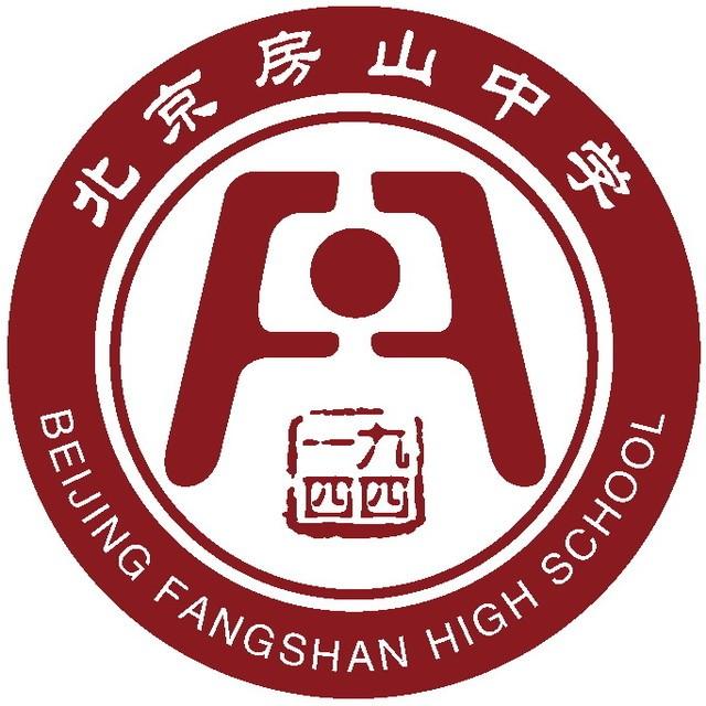 北京市房山区房山中学