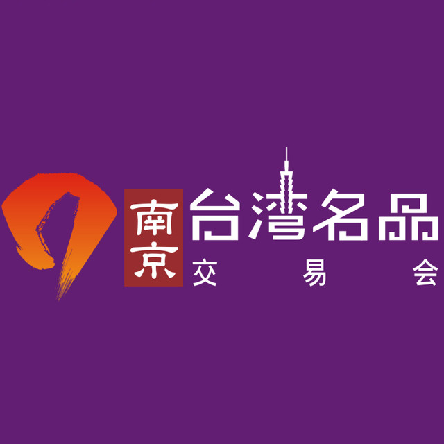 南京台湾名品交易会