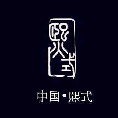 香港•熙式