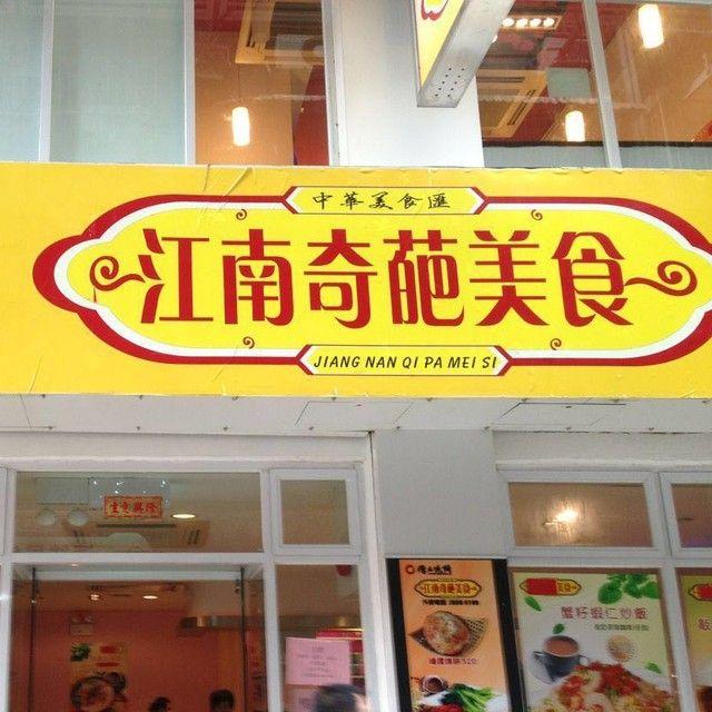 澳门奇葩美食