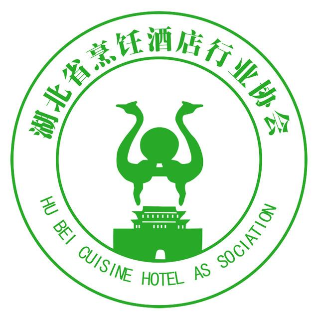湖北省烹饪酒店行业协会