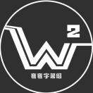 弯弯字幕组W2
