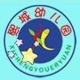 淮南熙城幼儿园