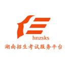湖南招生考试服务平台