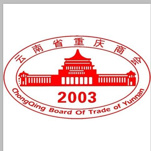 云南省重庆商会