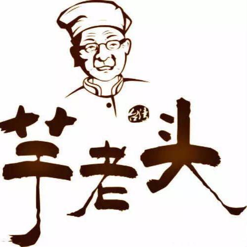 台湾芋老头甜品店