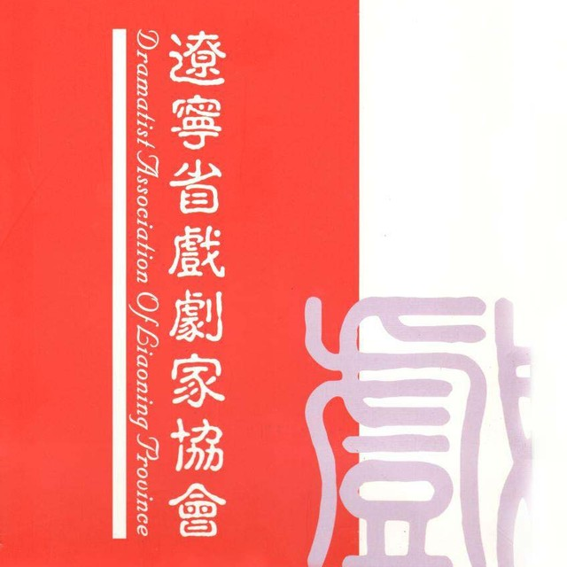 辽宁省戏剧家协会
