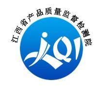 江西省产品质量安全风险监测中心