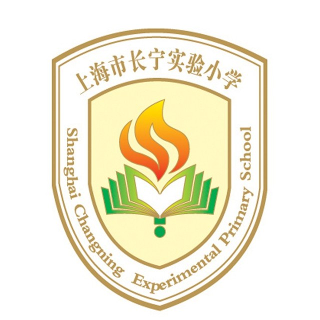 上海市长宁实验小学