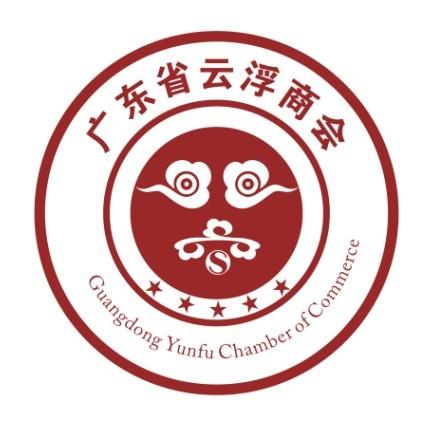 广东省云浮商会