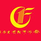 湖南吉首经济开发区