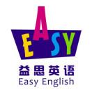 EasyEnglish益思英语