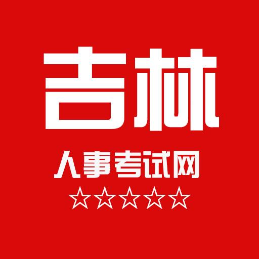 吉林省人事考试网V