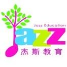 杰斯架子鼓音乐培训中心