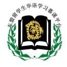 东盟留学生华语学习幕课平台
