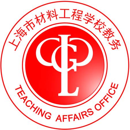 上海市材料工程学校教务