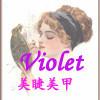 Violet维尔莉特美睫美甲