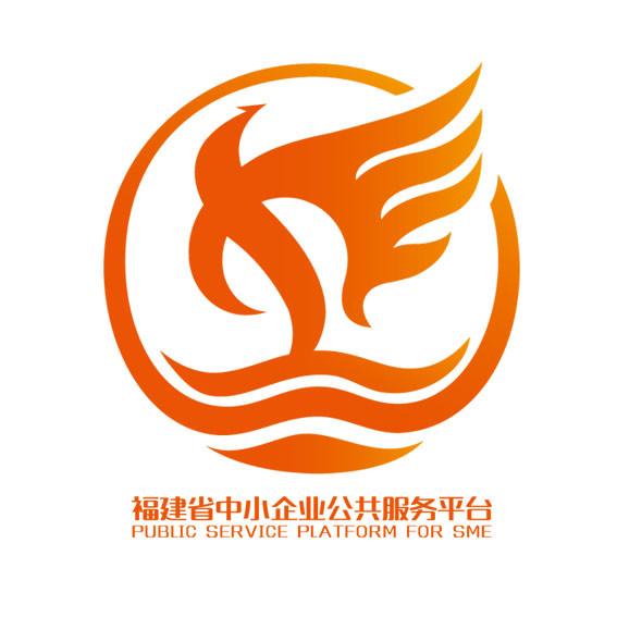 福建省中小企业公共服务平台