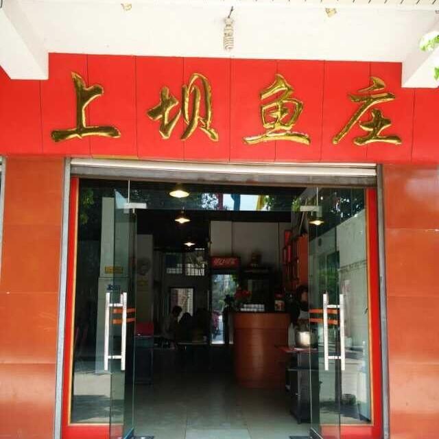 重庆市渝北区洛碛镇上坝鱼庄