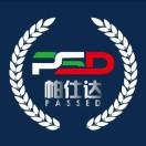 中山市帕仕达商务咨询有限公司