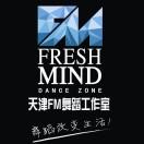 天津FreshMind舞蹈工作室