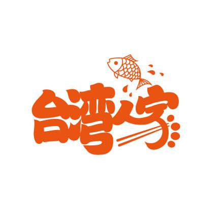 台湾人家TaiwanRJ