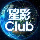 星影Club